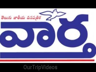 Vaartha - Online News Paper - 5265 views