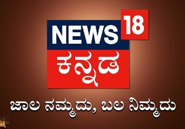 News18 Kannada - Online News TV - 6774 views